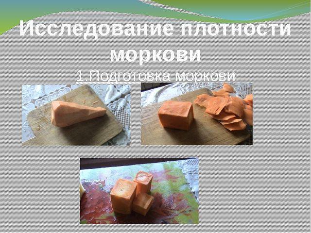 Исследование плотности моркови 1.Подготовка моркови