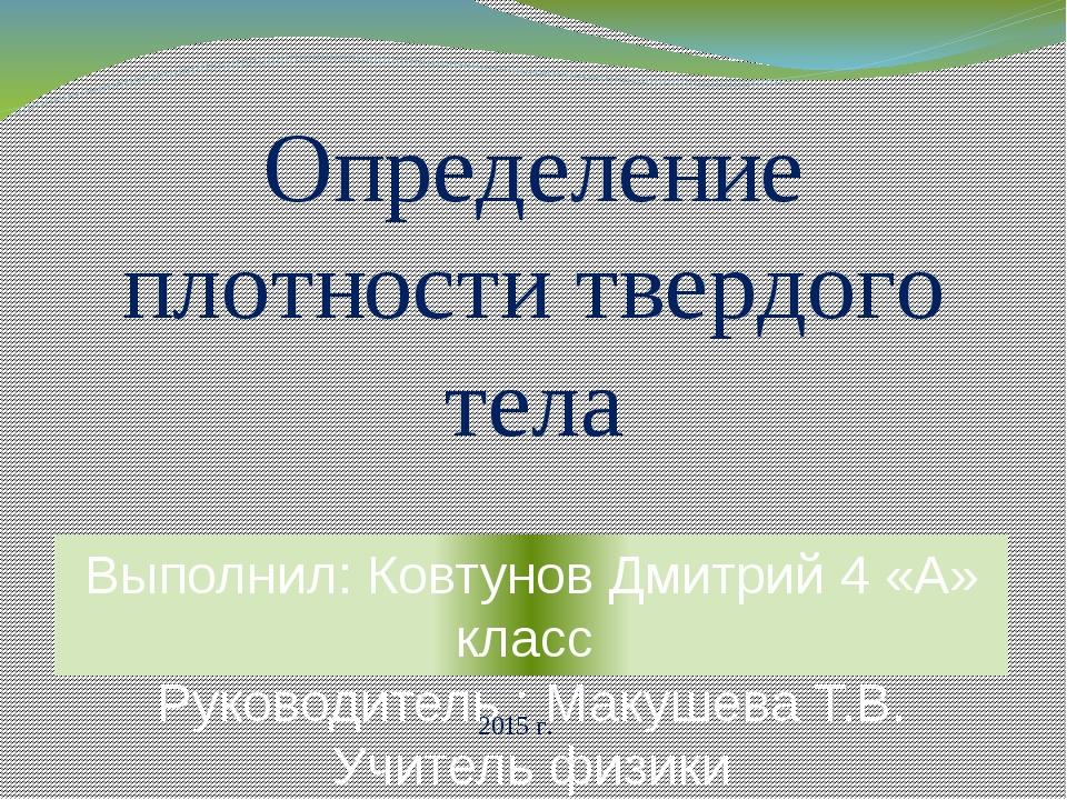 Выполнил: Ковтунов Дмитрий 4 «А» класс Руководитель : Макушева Т.В. Учитель ф...