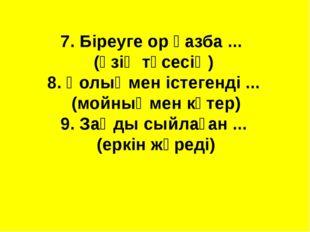 7. Біреуге ор қазба ... (өзің түсесің) 8. Қолыңмен істегенді ... (мойныңмен к