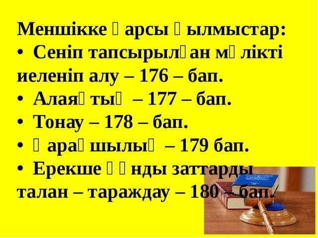 Меншікке қарсы қылмыстар: •Сеніп тапсырылған мүлікті иеленіп алу – 176 – бап...