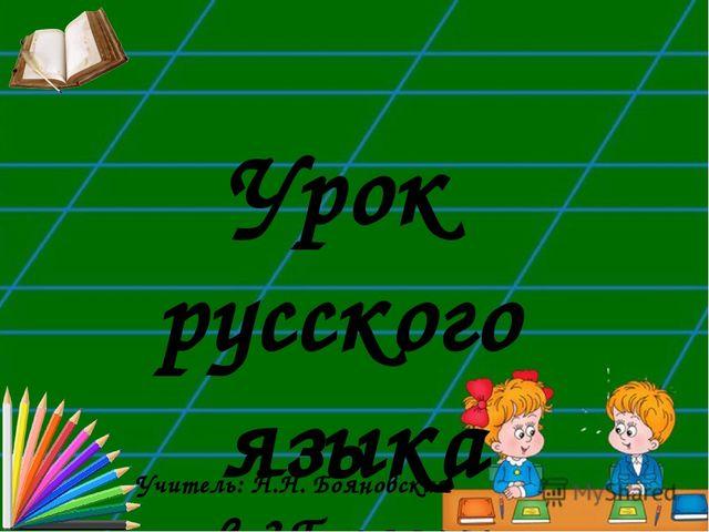 Урок русского языка в 3Г классе Учитель: Н.Н. Бояновская