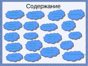 Содержание Рунет Opera Преиму- щества wi-fi Языки в интернете Социальны сети