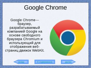 Google Chrome Google Chrome— браузер, разрабатываемый компанией Google на осн