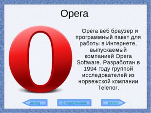 Opera Opera веб браузер и программный пакет для работы в Интернете, выпускаем