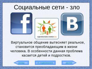 назад К содержанию далее Социальные сети - зло Виртуальное общение вытесняет