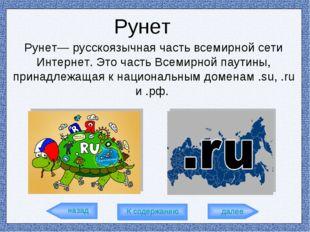 К содержанию далее назад Рунет Рунет— русскоязычная часть всемирной сети Инте