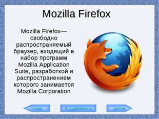 Mozilla Firefox Mozilla Firefox— свободно распространяемый браузер, входящий