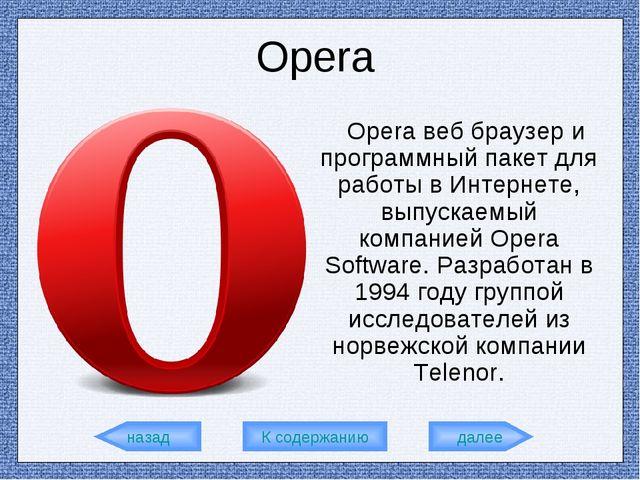 Opera Opera веб браузер и программный пакет для работы в Интернете, выпускаем...