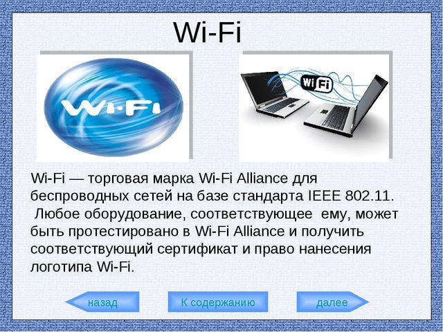 назад К содержанию далее Wi-Fi Wi-Fi — торговая марка Wi-Fi Alliance для бесп...