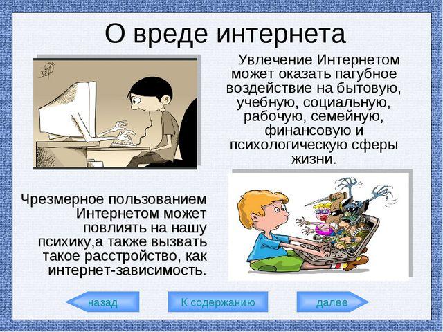 назад К содержанию далее О вреде интернета Увлечение Интернетом может оказать...