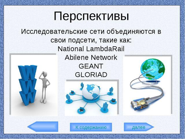 К содержанию далее назад Перспективы Исследовательские сети объединяются в св...