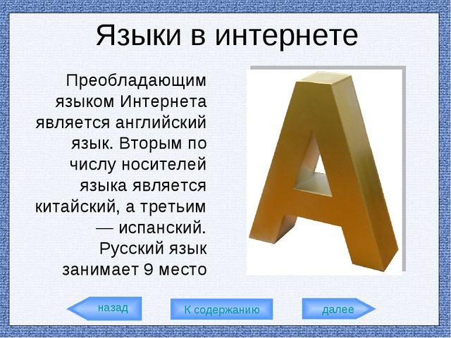 К содержанию далее назад Языки в интернете Преобладающим языком Интернета явл...