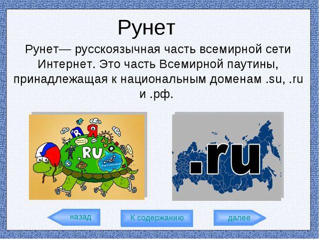 К содержанию далее назад Рунет Рунет— русскоязычная часть всемирной сети Инте...