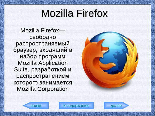 Mozilla Firefox Mozilla Firefox— свободно распространяемый браузер, входящий...