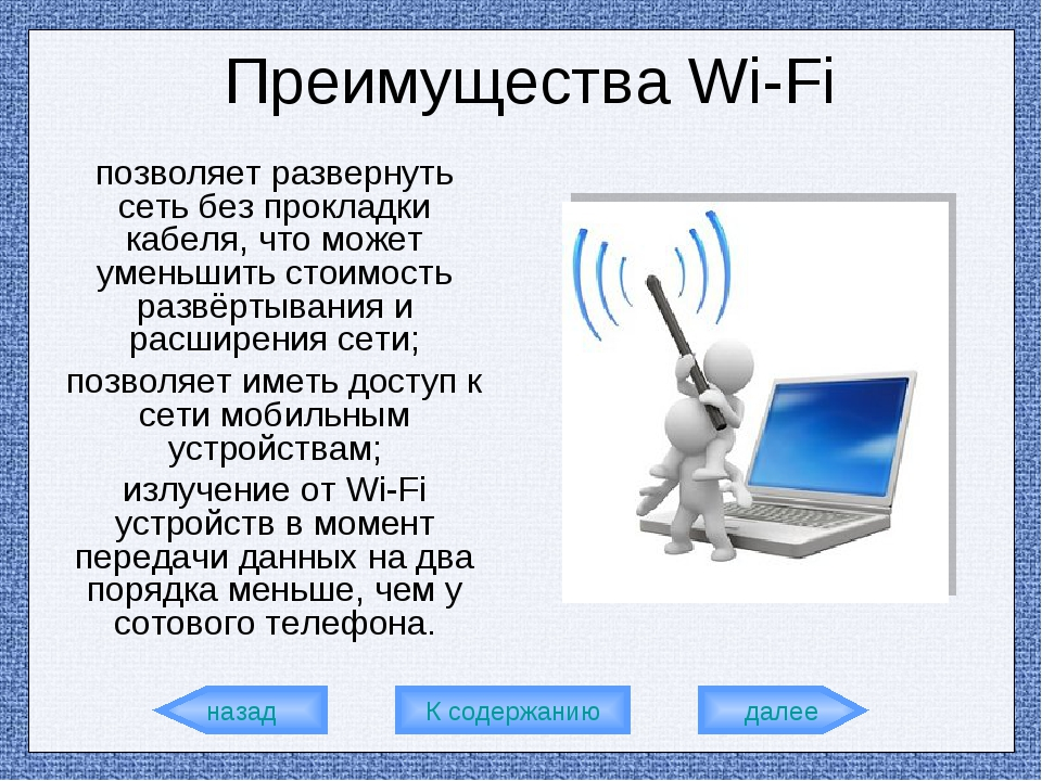 назад К содержанию далее Преимущества Wi-Fi позволяет развернуть сеть без про...