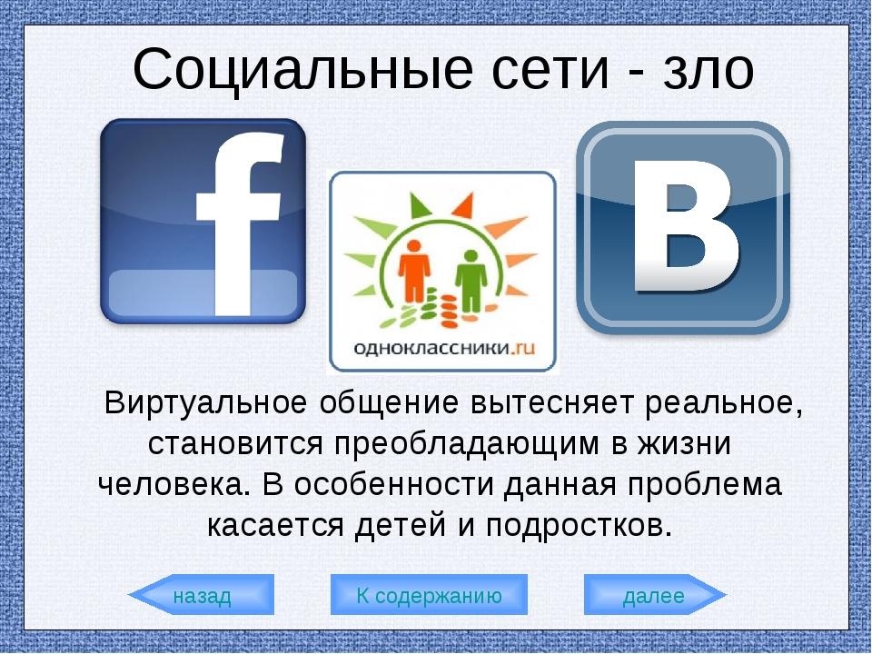 назад К содержанию далее Социальные сети - зло Виртуальное общение вытесняет...