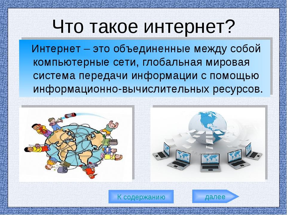 Что такое интернет? Интернет – это объединенные между собой компьютерные сети...