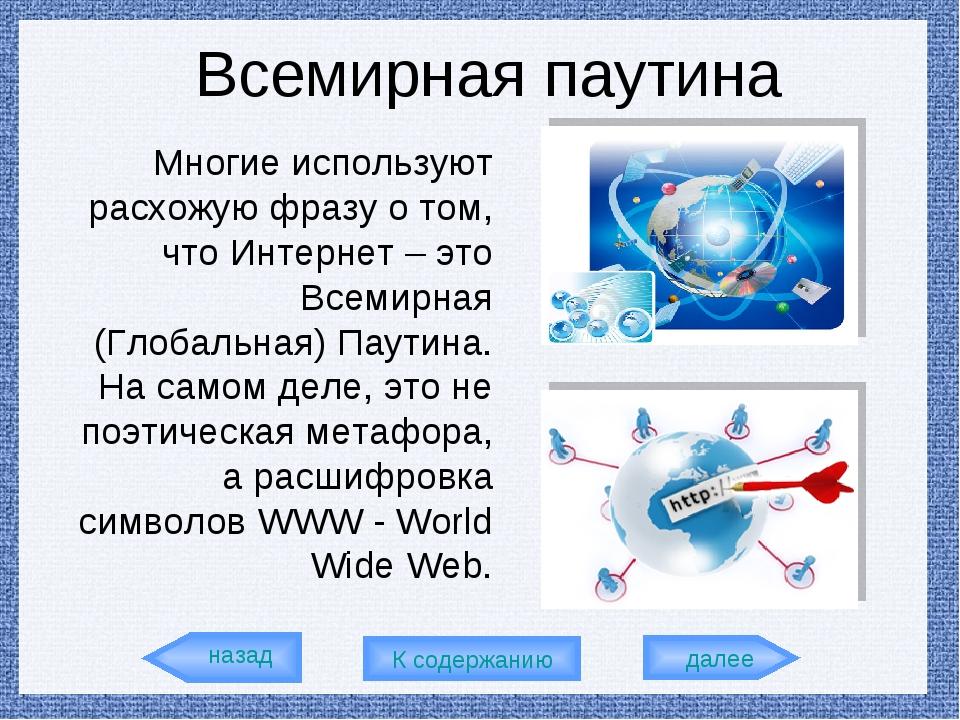 Всемирная паутина Многие используют расхожую фразу о том, что Интернет – это...