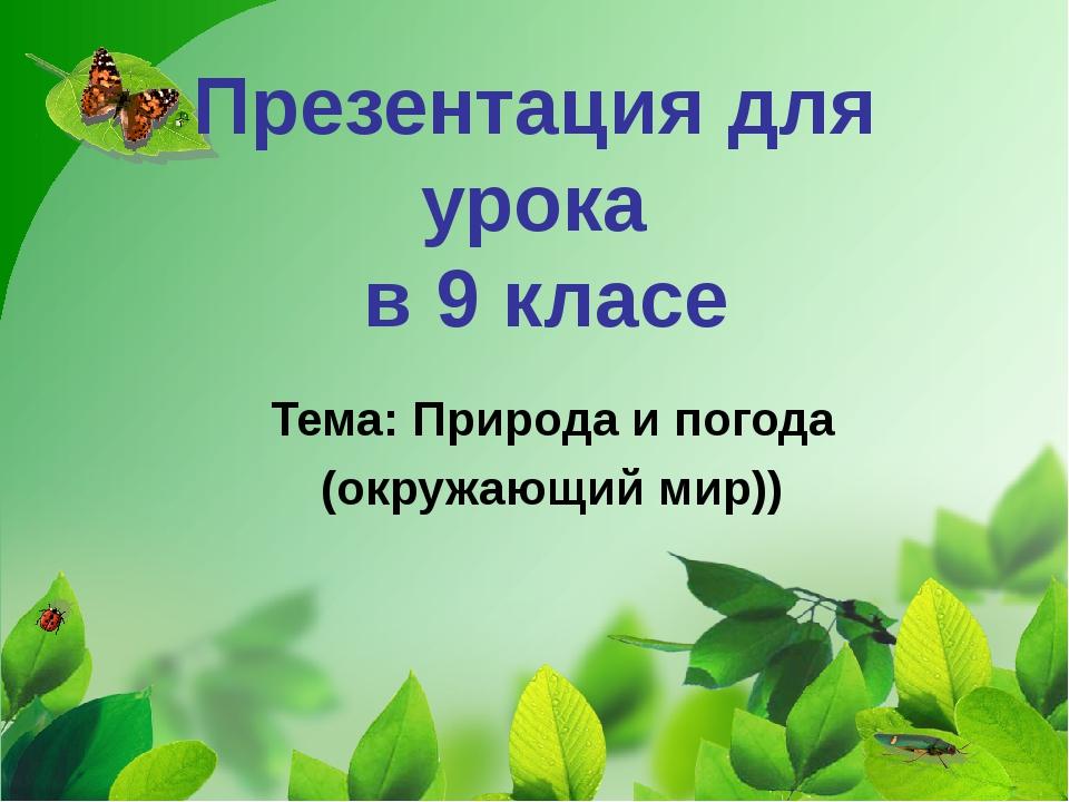 Презентация На Тему Музыка И Природа