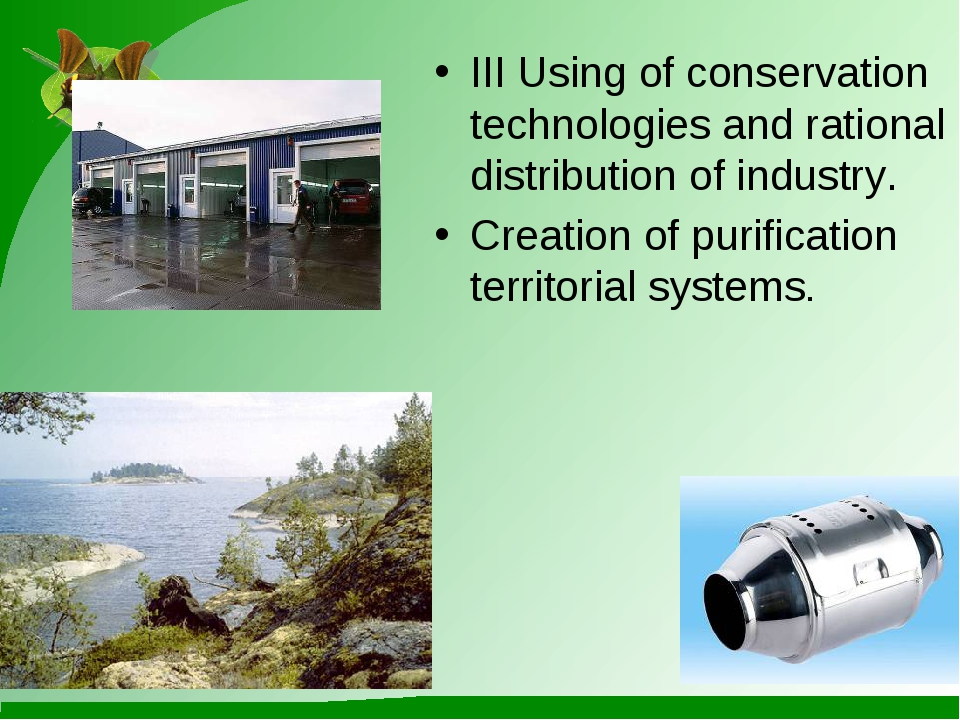 III Using of conservation technologies and rational distribution of industry....