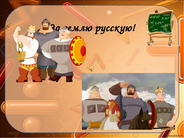 За землю русскую! Ekaterina050466