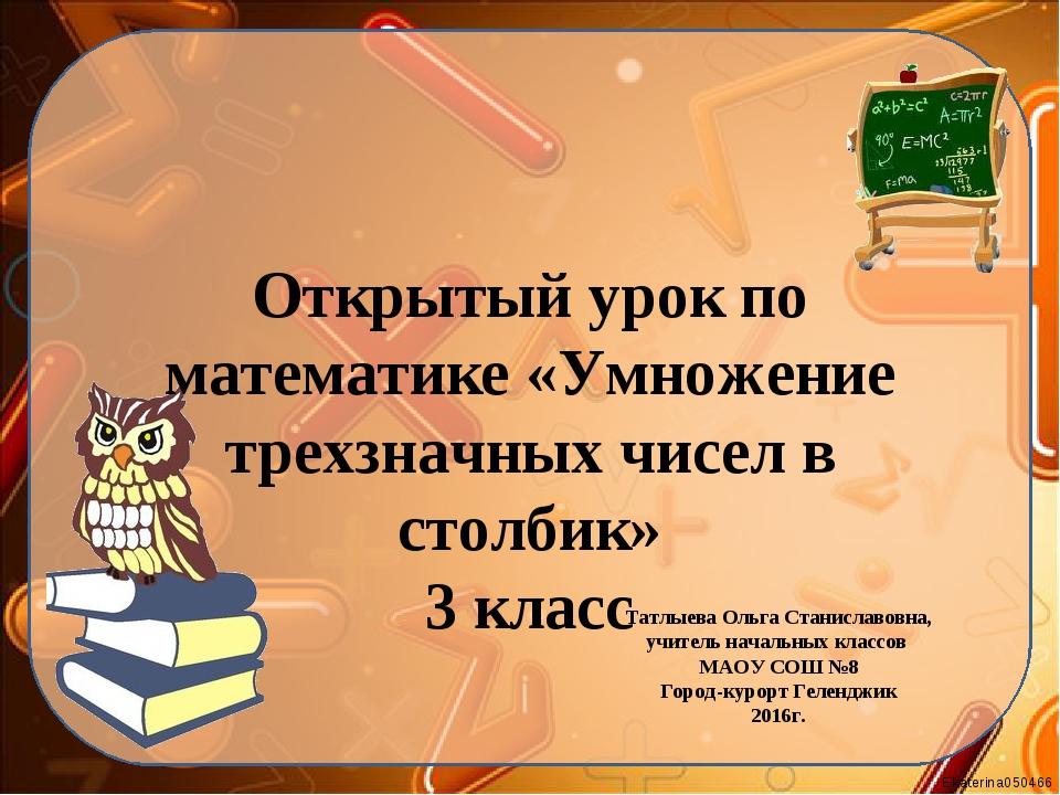 Открытый урок по математике «Умножение трехзначных чисел в столбик» 3 класс Т...