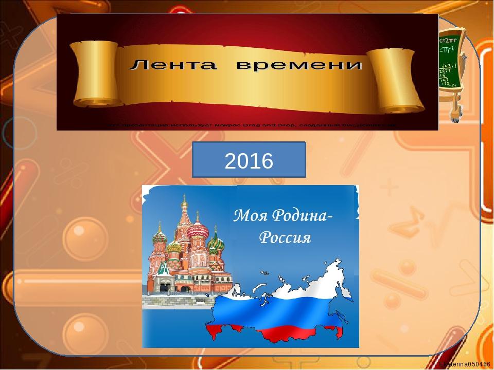2016 Ekaterina050466