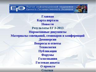 Главная Карта портала Новости Результаты ЕГЭ-2013 Нормативные документы Матер