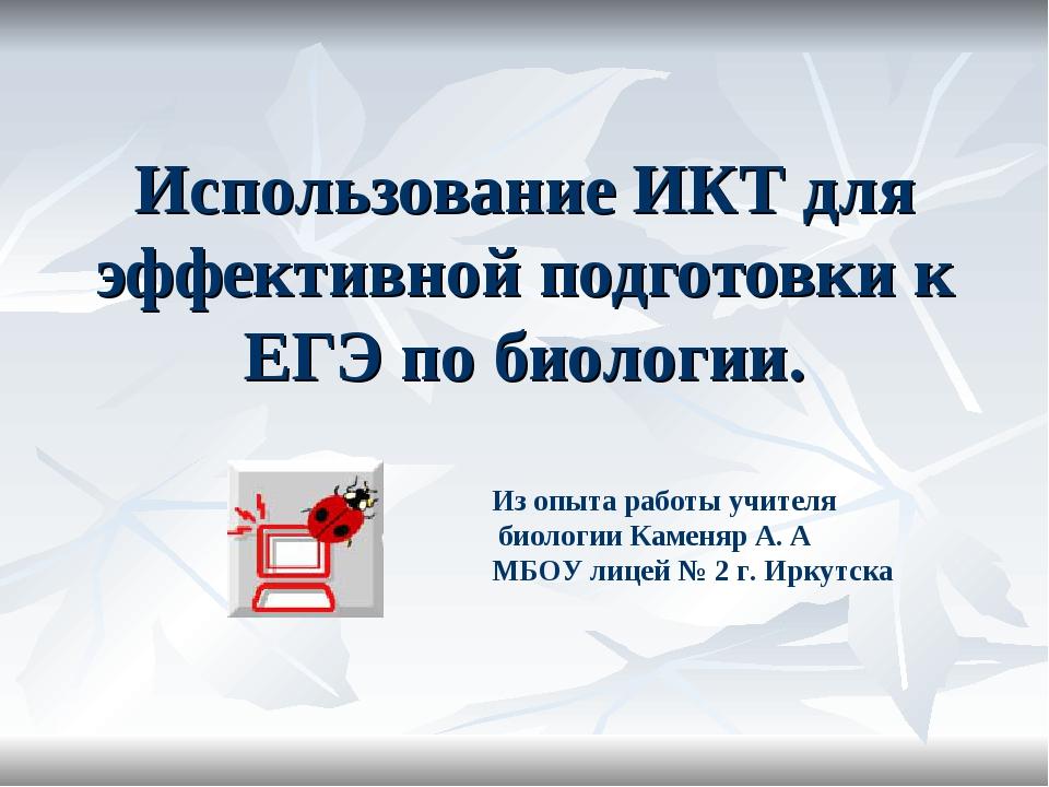 Использование ИКТ для эффективной подготовки к ЕГЭ по биологии. Из опыта рабо...