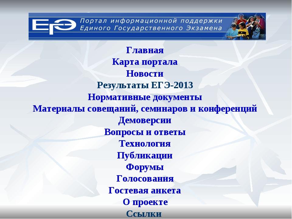 Главная Карта портала Новости Результаты ЕГЭ-2013 Нормативные документы Матер...