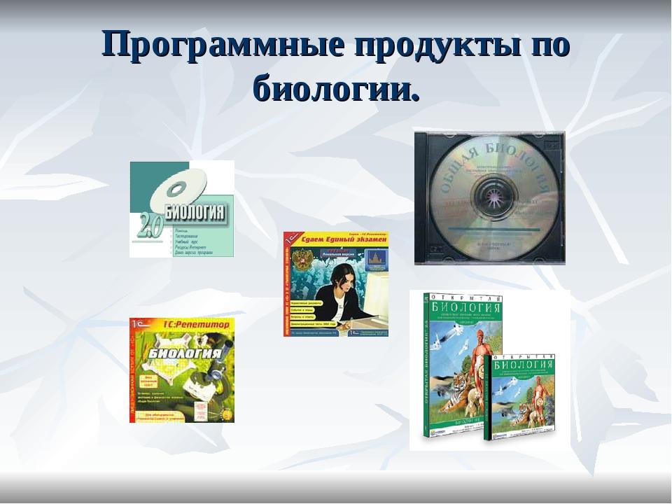 Программные продукты по биологии.