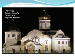 The Sergiy Radonezhskiy's Cathedral at night in Yugorsk