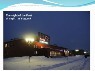 The sight of the Post at night in Yugorsk