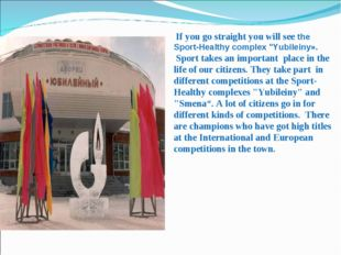 """If you go straight you will see the Sport-Healthy complex """"Yubileiny». Sport"""