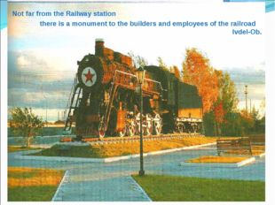 Not far from the Railway station there is a monument to the builders and emp