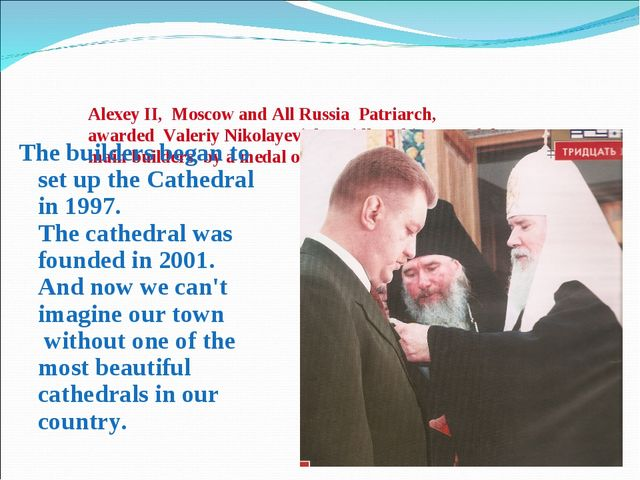 Alexey II, Moscow and All Russia Patriarch, awarded Valeriy Nikolayevich Gnid...