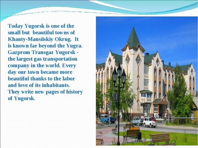 Today Yugorsk is one of the small but beautiful towns of Khanty-Mansiiskiy Ok...