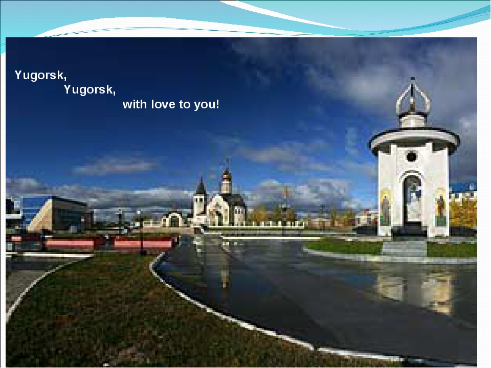 Yugorsk, Yugorsk,  with love to you!