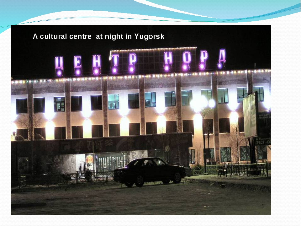 A cultural centre at night in Yugorsk
