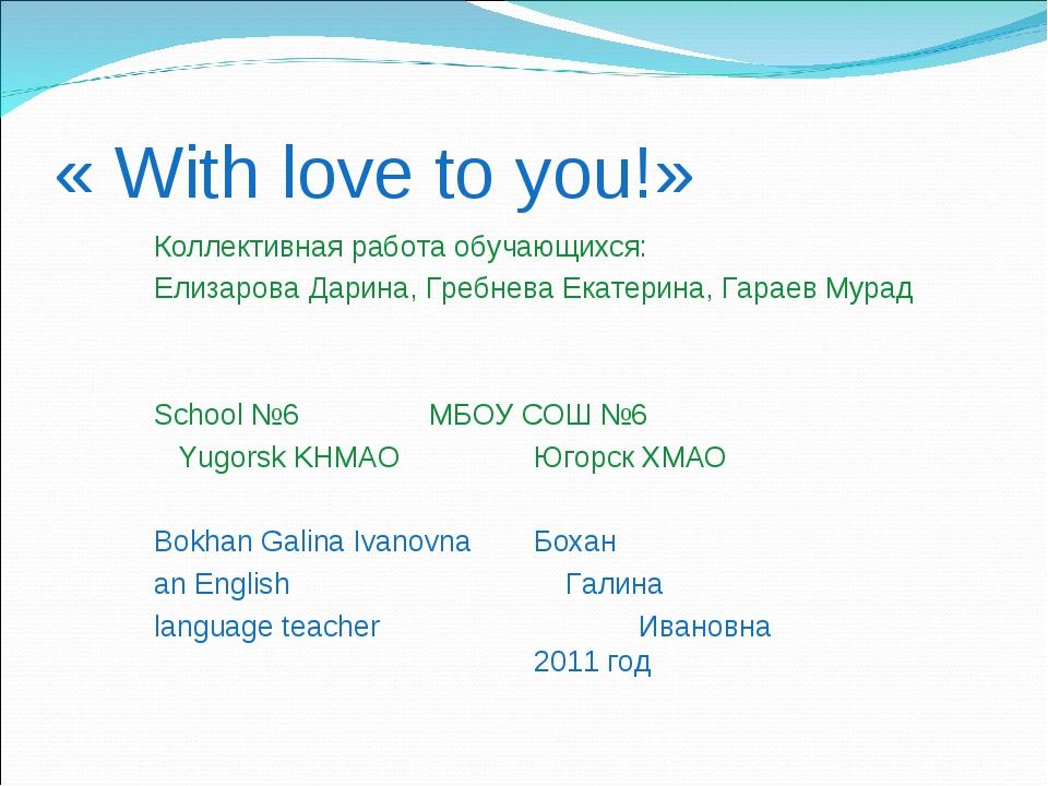 « With love to you!» Коллективная работа обучающихся: Елизарова Дарина, Гребн...