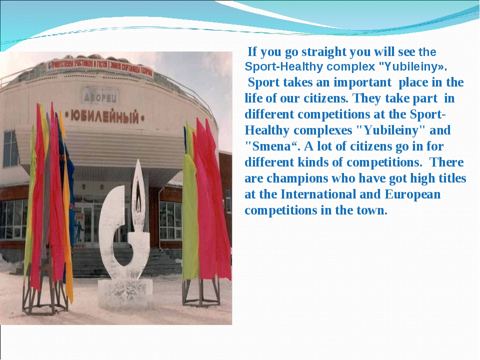 """If you go straight you will see the Sport-Healthy complex """"Yubileiny». Sport..."""