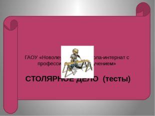 ГАОУ «Новолеушковская школа-интернат с профессиональным обучением»   СТОЛЯРНО