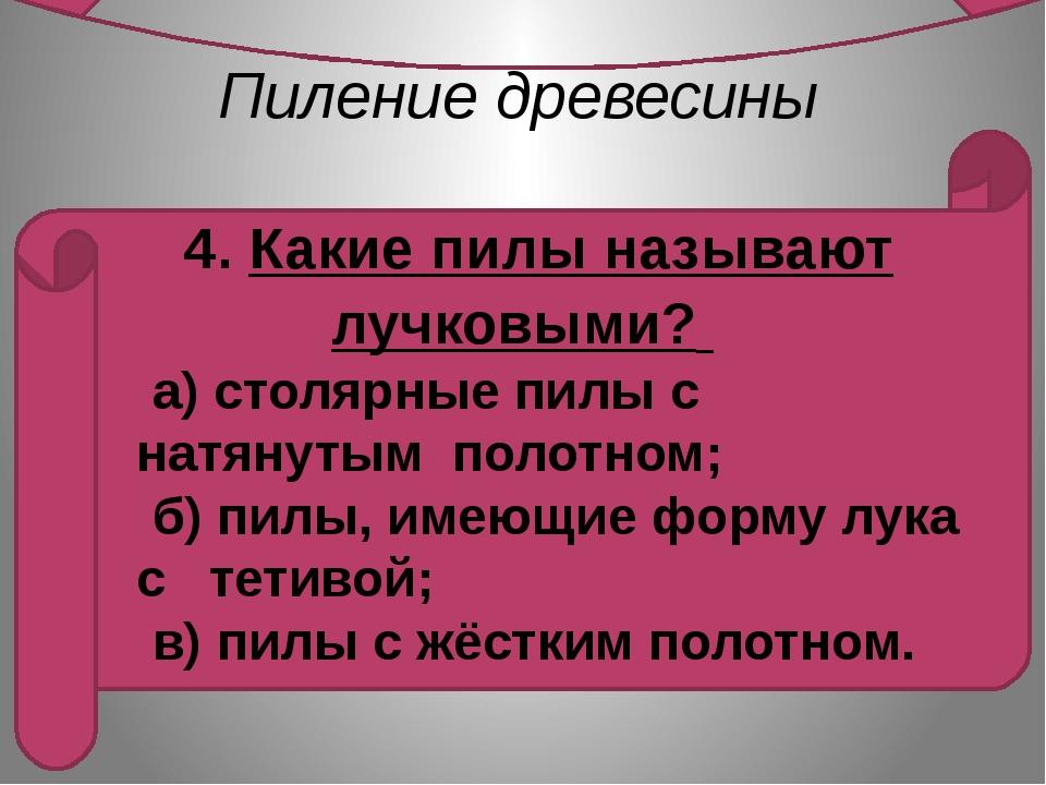 Пиление древесины    4. Какие пилы называют лучковыми?         а) столярные...