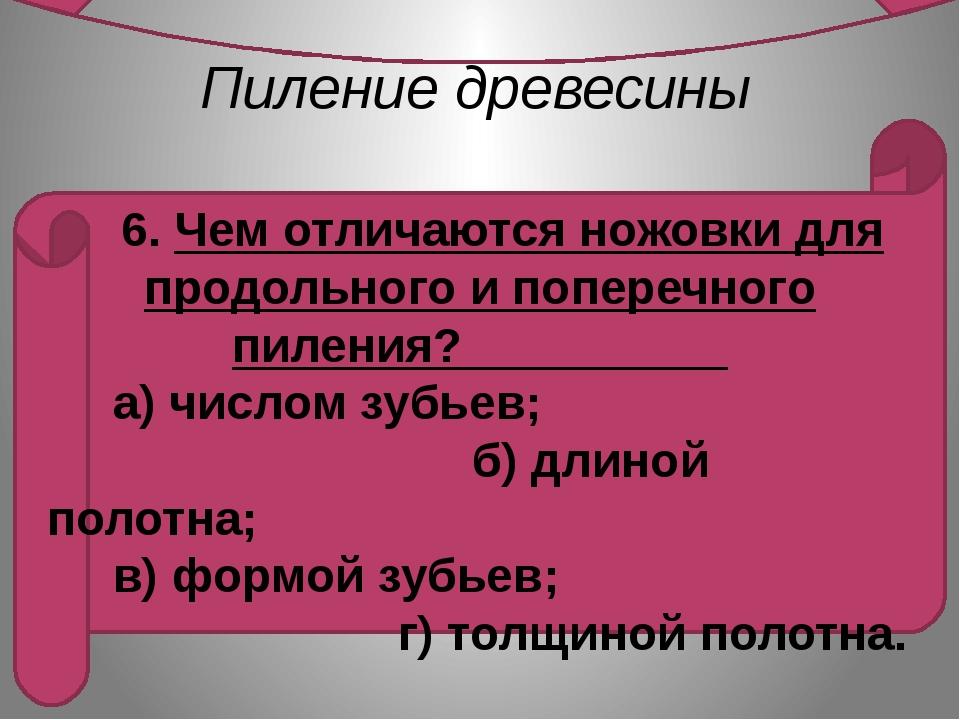 Пиление древесины     6. Чем отличаются ножовки для продольного и поперечног...