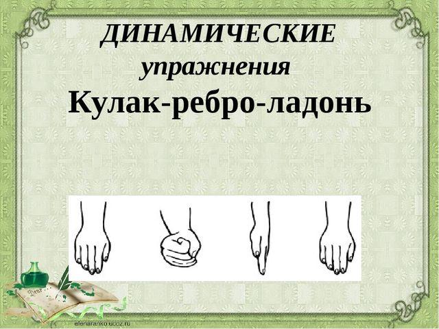 ДИНАМИЧЕСКИЕ упражнения Кулак-ребро-ладонь