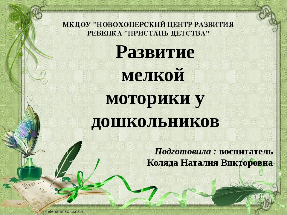 Развитие мелкой моторики у дошкольников Подготовила : воспитатель Коляда Ната...