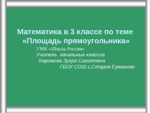 Математика в 3 классе по теме «Площадь прямоугольника» УМК «Школа России» Уч