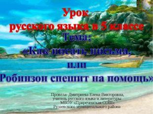 Провела: Дмитриева Елена Викторовна, учитель русского языка и литературы МБО