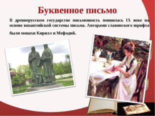 Буквенное письмо В древнерусском государстве письменность появилась IХ веке