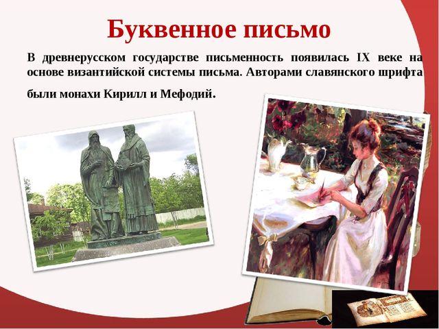 Буквенное письмо В древнерусском государстве письменность появилась IХ веке...
